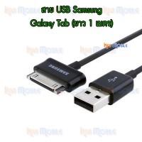 สาย USB - Samsung Galaxy Tab P1000 (ยาว 1 เมตร)